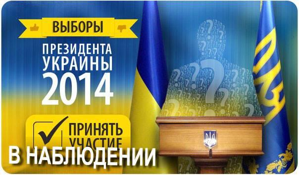 Наблюдение за выборами президента Украины 2014