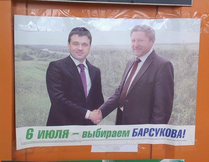 Губернатор и его кандидат