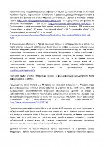 2016_Grachev_signed-2