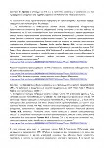 2016_Grachev_signed-3