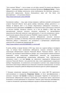 2016_Grachev_signed-5
