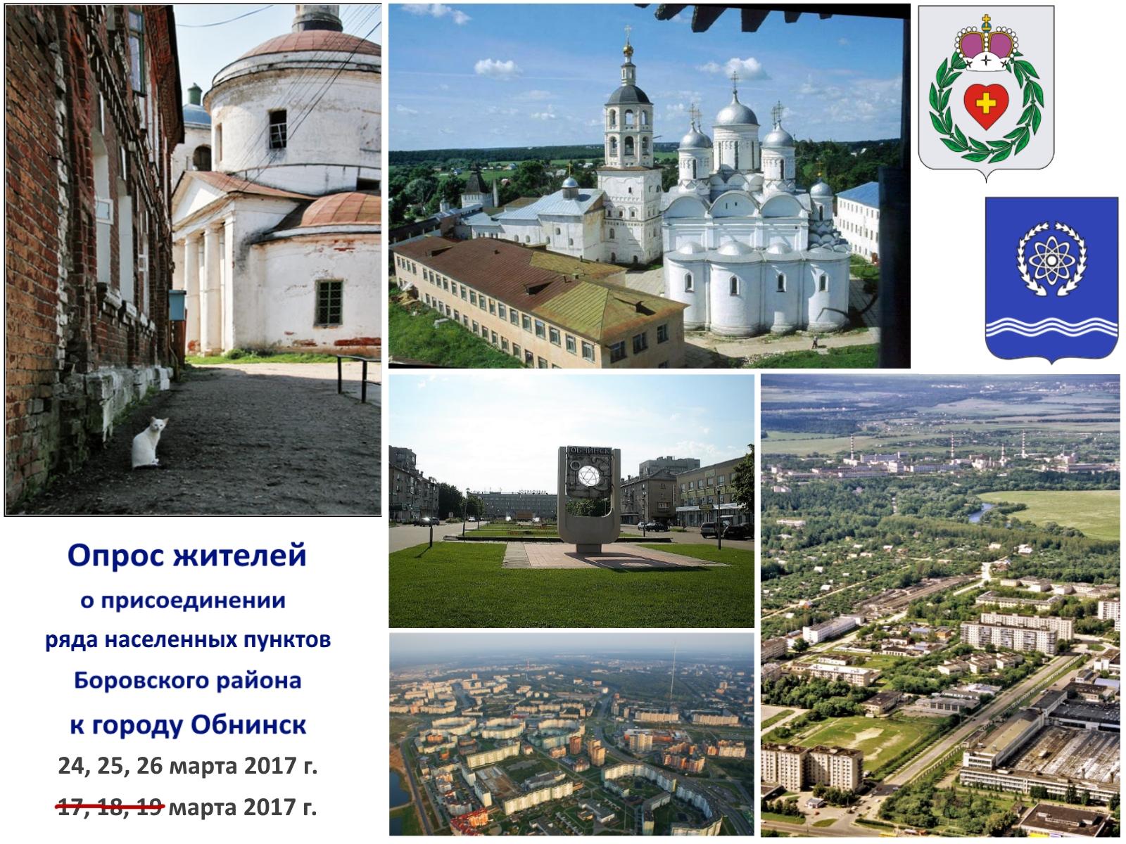 Опрос о присоединении сёл к Обнинску. Будем наблюдать! Часть 1