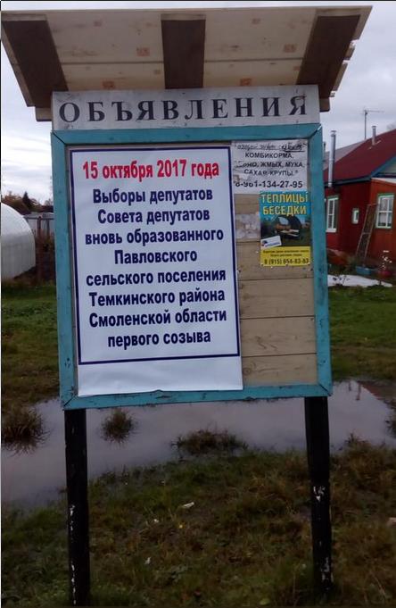 Объявление о выборах Совета депутатов Павловского сельского поселения